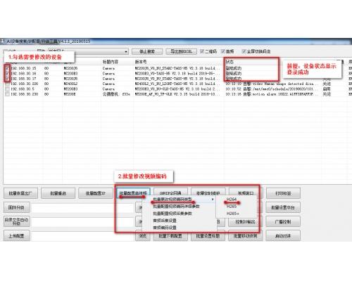 如何批量修改设备的编码为H264?