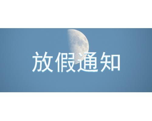 【通知】安佳威视2020年中秋节、国庆节放假通知