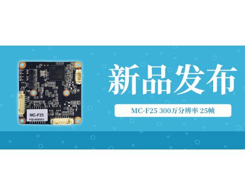 【新品】MC-F25 AI人形300万双光模组