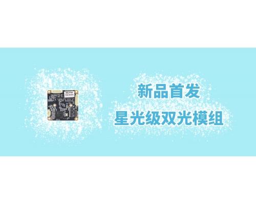 【新品】行业首发400万高性价比星光级双光模组