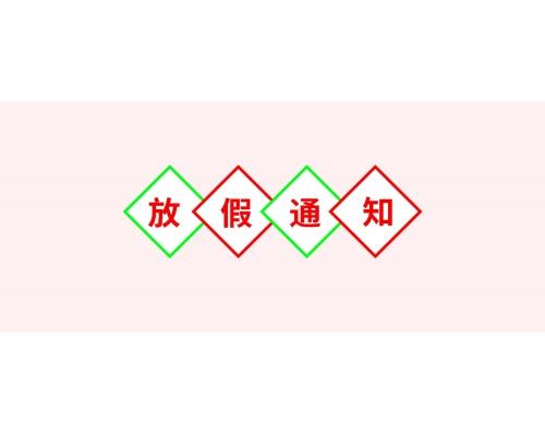 【通知】安佳威视2021年元旦节放假通知