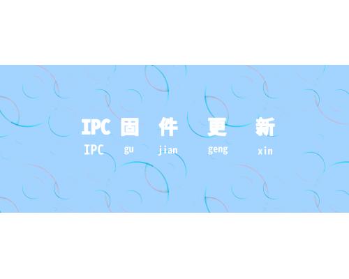 【技术篇】IPC固件更新啦!