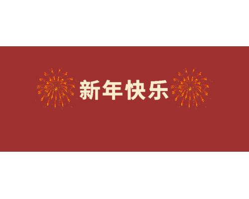 【通知】安佳威视2021年春节放假通知
