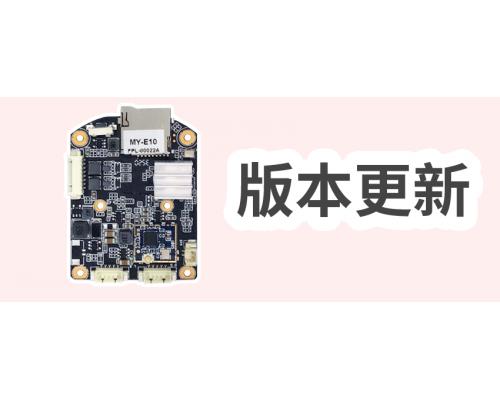 【技术篇】MY-E10 版本更新- V3.0.4.3