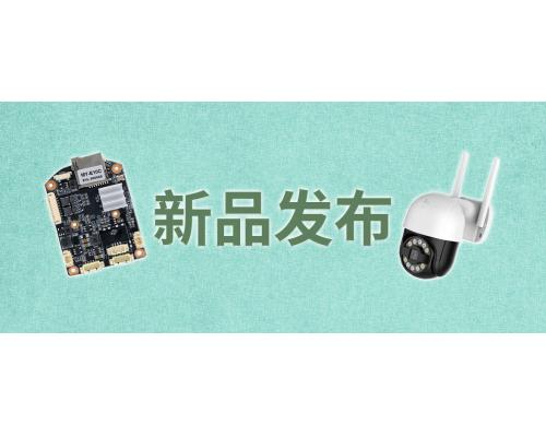 【新品】4G智能双光300万小球模组