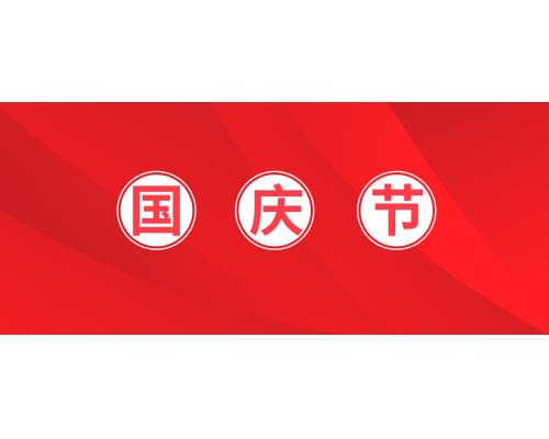 【通知】安佳威视2021年国庆节放假通知