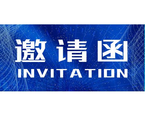 【邀请函】安佳威视邀您莅临第十八届中国国际社会公共安全博览会